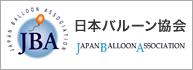 日本バルーン協会